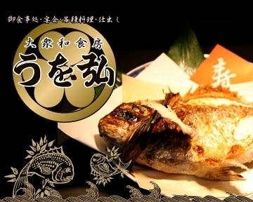 うを弘 兵庫県・小野市・小野・東本町