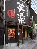 笑楽 横川店
