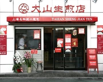 大山生煎店