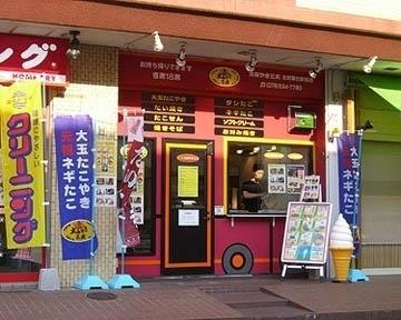 大阪やき三太 北鈴蘭台駅前店