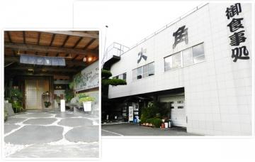 富士市の飲み喰い屋 大角