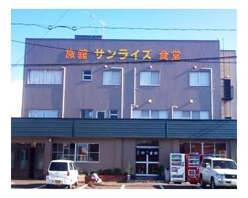 サンライズ旅館・食堂 image