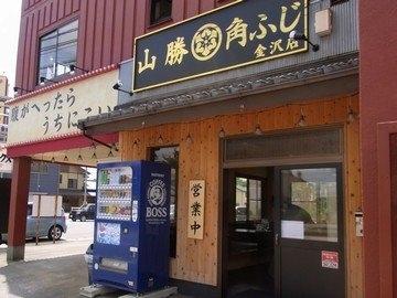 山勝 角ふじ 金沢店