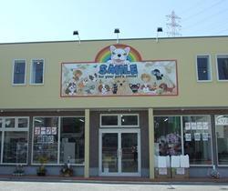 ペットのスマイル徳重店