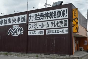 八剣伝 川東店