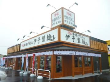伊予製麺 苫小牧店