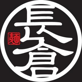 ラーメンナガクラ 延岡店×長倉製麺所
