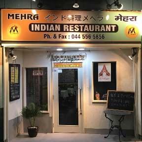 インド料理 メヘラ【MEHRA】