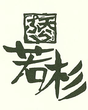 天ぷら 若杉 image