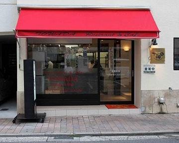 レストラン&カフェ 十和田