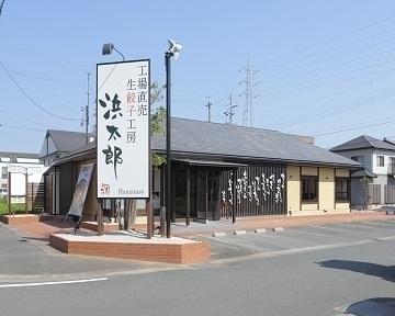 生餃子工房 浜太郎