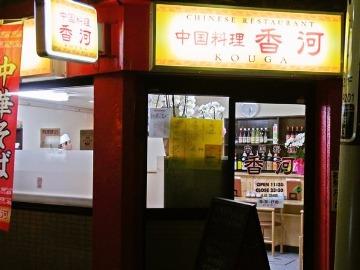 中国料理 香河