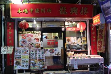 中国料理 龍興楼
