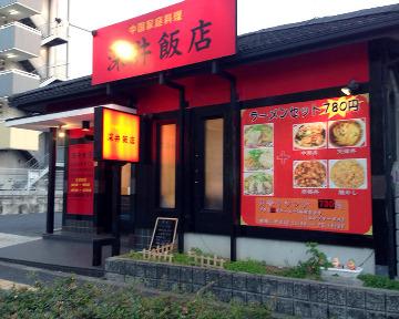 中国家庭料理 深井飯店