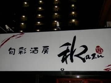 旬彩酒房 和