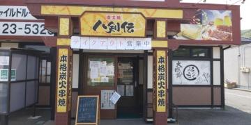 八剣伝 竹原店