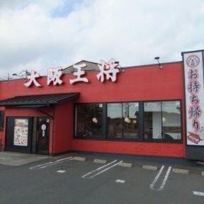 大阪王将 倉敷水島店
