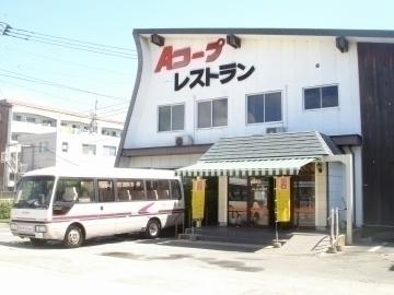 Aコープレストラン