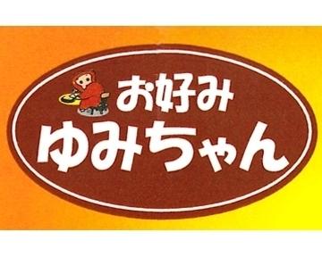 お好みゆみちゃん