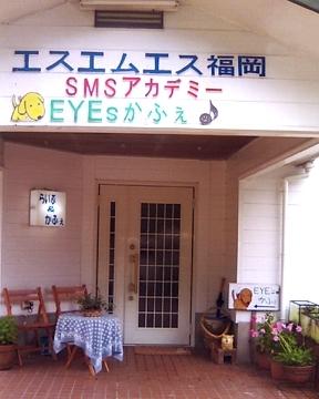 ライブ&カフェのEYESかふぇ