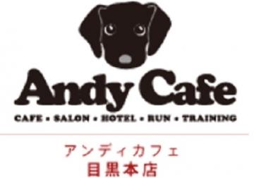 アンディカフェ 目黒本店