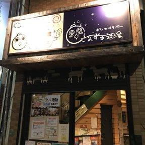 さえずる酒場/ほろっほカフェ