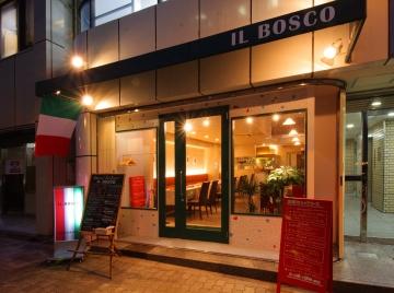 おいしい肴とワイン IL BOSCO イル ボスコ 新町