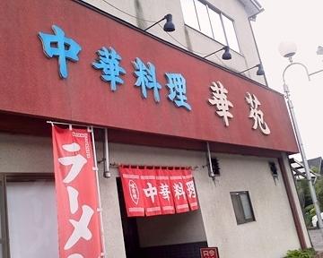 華苑 image