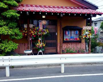 沖縄料理 ハナハナ