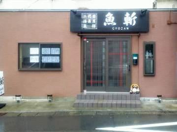 二代目酒菜屋真輝魚斬