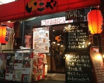大阪うまいもん屋いこや