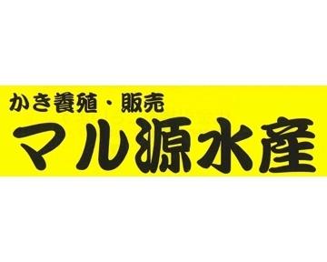 マル源水産 image