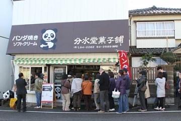 分水堂菓子舗