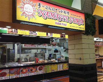 す~さんのインド料理 いこらもーる泉佐野店