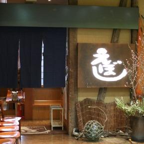 えぼし 海老名ビナウォーク店