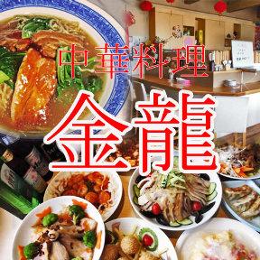 中華料理 金龍