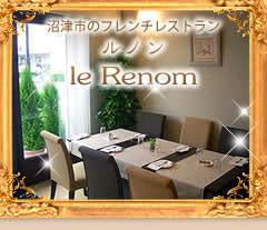 沼津 フレンチ le Renom 〜ルノン〜