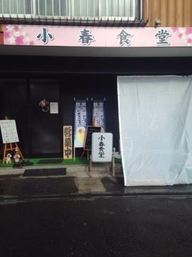 小春食堂 image