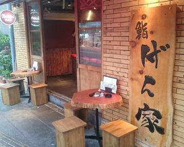 Sushi場ぁ〜 げん家 福島店