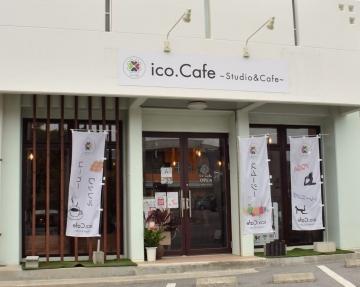 ico.Cafe (いこカフェ) 〜studio & cafe〜