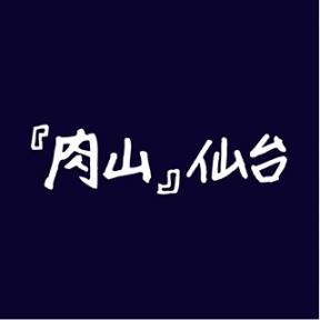 「肉山」 仙台