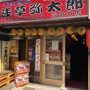 浅草弥太郎 錦糸町店
