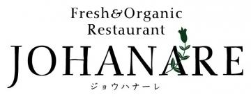 桜ヶ池クアガーデン レストラン ジョウハナーレ