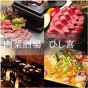 肉菜酒場ひし喜