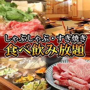 肉屋直営 しゃぶしゃぶ食べ放題 牛太 プラーレ松戸店