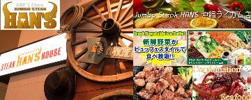 ジャンボステーキHAN'S 沖縄ライカム店