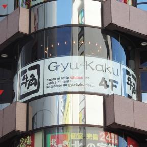 牛角 渋谷センター街店