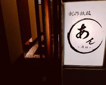 創作鉄板 あん ‐An‐