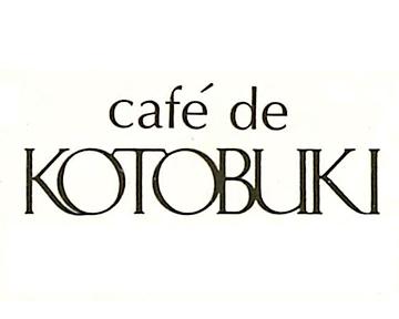 カフェ・ド・コトブキ
