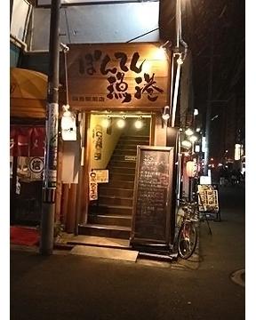 ぼんてん漁港 福島駅前店